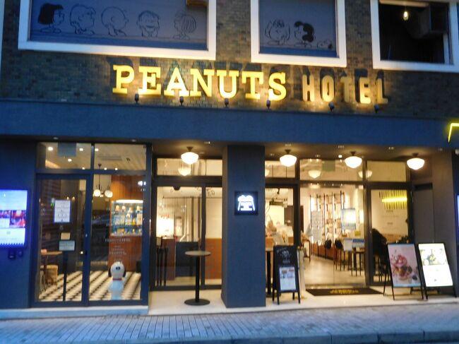 神戸のPEANUTS HOTELへ。<br />週末はなかなか希望の部屋が取れない神戸のPEANUS HOTEL。<br />仕事の休みが取れたタイミングで宿泊の予約をして、神戸に行く事にしました。