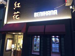 日本橋発の鉄板焼き店「紅花別館」~今や日本ではカレーの方が有名になった老舗鉄板焼き店~