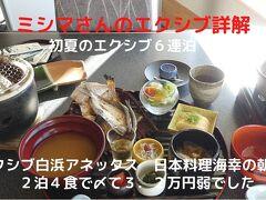 17.初夏のエクシブ6連泊 エクシブ白浜アネックス 日本料理海幸の朝食 2泊4食で〆て3.2万円弱でした
