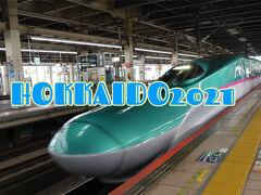 1】風をあつめてHOKKAIDOひとり旅2021〈往路は北海道新幹線5thで函館へ〉