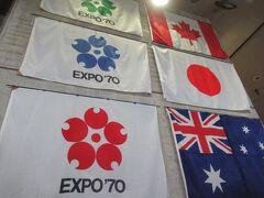 台風一過のエキスポシティと万博公園 その3 EXPO'70パビリオンで50年前をプレイバック
