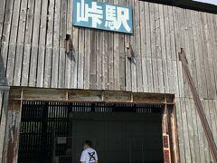 山奥の秘境駅 峠駅