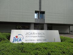 JICA市ヶ谷
