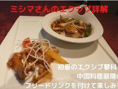12.初夏のエクシブ蓼科4連泊 中国料理翠陽の夕食 フリードリンクを付けて楽しみました