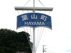 三浦のウエストコースト相模湾沿いに、逗子・葉山から佐島マリーナへ編