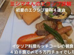 13.初夏のエクシブ蓼科4連泊 イタリア料理ルッチコーレの朝食 4泊8食で〆て5万円チョイでした