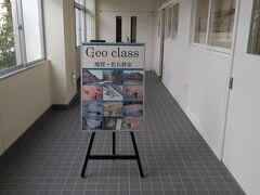 夏休みの課題を探して、「ふじのくに地球環境史ミュージアム」を見学する!