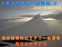 1年半ぶりの一時帰国.2  羽田空港に向けてデリー空港を飛び立ちます