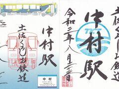 2021 JALで鉄印旅<27>  土佐くろしお鉄道 中村駅 四万十 予土線 四国横断