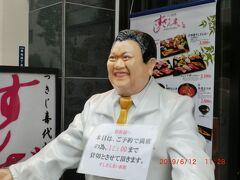 地元の団体バス旅行で東京見物に行きました