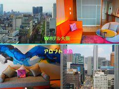 祝・完結!大阪のMarriott Complete4:Wホテル、アロフト堂島[スィート宿泊記]