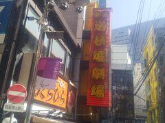 渋谷街歩き食べ歩き