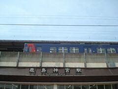 鹿島神宮駅から徒歩で鹿島神宮へ一人旅。滞在時間は1時間でした。