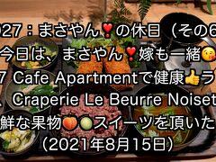 まさやんの休日:今日も、大阪・梅田でオシャレ・ランチ&超フレッシュフルーツのスイーツを楽しんだ休日