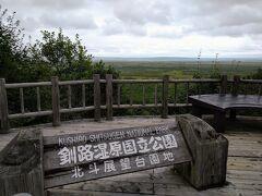 2021.8 道東道の駅巡り(釧路・根室・知床編)part3ラストは再び釧路市湿原展望台で。