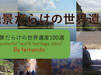 絶景だらけの世界遺産100選(ユーチューブ版)
