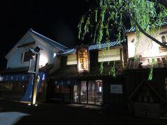 のんびり那須3泊3日レッサーパンダ遠征(1)アクセス&みやげ編:上河内SAと道の駅・友愛の森で買い物&締めは今回も羽生PA鬼平江戸処での夕食