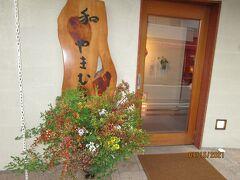 おしどり夫婦の奈良で極上の懐石料理 和やまむら