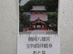 鶴岡八幡宮 宝物殿-2021年秋