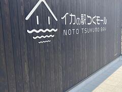 石川県能登と富山県、日帰り旅。地元民か行くオススメのお店