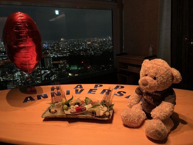 今年もやって来ました、自分でプロデュースする誕生日。<br />かなり前からポイントで京都のホテルを予約していたのですが、コロナの状況があまり良くなくて都道府県をまたぐ移動は断念。<br />それならばと、おこもり型の都内ホテル滞在を楽しみました。<br /><br />