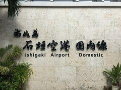 石垣島ひとり旅