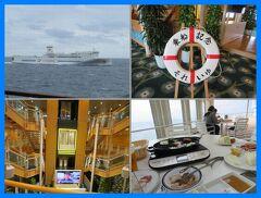 新就航の東京九州フェリー(3)復路はコスパ良いツーリストS個室。船上BBQ、露天風呂、プラネタリウム