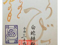 09月18日 己巳の日  大雨の蛇窪神社へご挨拶