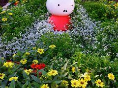 【東京散策122】アートの街 天王洲アイル〈ディック・ブルーナ・ジャパン公認のミッフィー公園〉