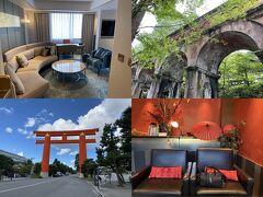 棚ぼた「ウェスティン都ホテル京都」のジュニアスイート泊~温泉とクラブラウンジ~南禅寺で侘び寂びを、そしてきらびやかな平安神宮へ