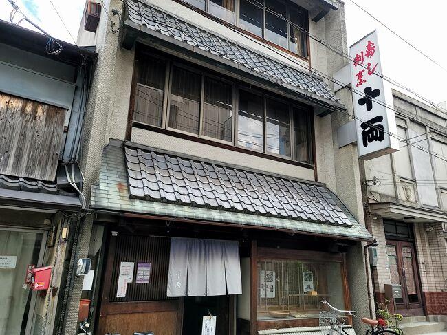京都へ用事で出掛け、昼食時に到着。<br />3連休とあってどこもコロナで混んでる感じです。<br />そこでちょっと内緒の「十両」へ、観光地から微妙に外れていて、小さいお店なので知らない人が多いようです。<br />ここはその日に仕入れた魚を刺身にして出すお店です。<br />