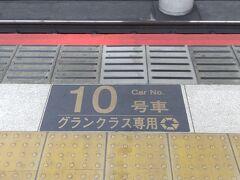 新幹線グランクラス