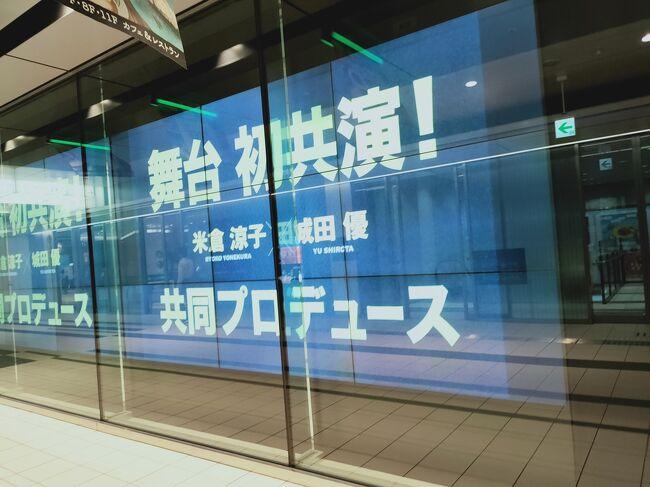 翌日は渋谷へ。<br />2020年1月韓国で見て以来<br />久しぶりの観劇です。<br />制作発表された時から見たいと思ってた<br />米倉涼子 ☓ 城田優のミュージカル。<br />生の歌や音楽<br />本当に久しぶりで楽しかったー。