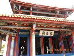 元台南武徳殿
