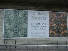 旅の打ち合わせとウィリアムモリス展@奈良◆2021年10月/富山の旅《プロローグ》