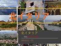 「北イタリアの旅」2016(ユーチューブ版)