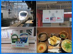 九州・乗り物と食いしん坊の旅(3)特急・白いソニックで別府へ・豊後茶屋で郷土料理