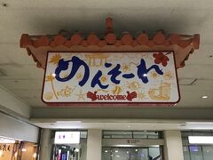 ベッセホテルカンパーナ沖縄
