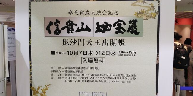 信貴山秘宝展 毘沙門天王出開帳<br />名古屋駅前、名鉄百貨店にて。<br />新型コロナウィルスが日本にやってきて以来、初の見仏。<br />