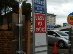 ANAのまる得マイルで秋田空港へ。