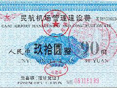 【空港使用料】  上海、浦東空港使用料の領収です。 一路、成田に向けて帰国の途へ。  17th:中国、上海・蘇州・無錫・南京周遊5日間 全3編 終了