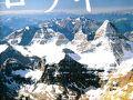 Canadian Rocky Mountain Parks  ●カナディアン・ロッキー山脈自然公園群(Canadian Rocky Mountain Parks)は、カナディアン・ロッキーにある世界遺産である。以下の4つの国立公園と3つの州立公園によって構成されている。 《4つの国立公園》  ●バンフ国立公園  ●ジャスパー国立公園  ●クートニー国立公園  ●ヨーホー国立公園  《ブリティッシュコロンビア州の3つの州立公園》  ●ハンバー州立公園  ●マウント・アシニボイン州立公園  ●マウント・ロブソン州立公園