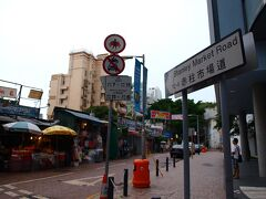 香港島の繁華街エリアの正反対に位置する海辺の街、赤柱(スタンレー)。 まず赤柱は本来のスケジュールに入っていない(笑。 もしかして最初からそのつもりだった?? 西洋人好みのレストランやショッピングエリアが立ち並んでいて、近隣は香港の社長やセレブが住む、高級住宅地が広がる繁華街とは雰囲気が異なるエリア。 少しだけ自由時間がもらえたので、スタンレーマーケットを散策してみることに。