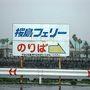 九州縦断の旅◆激走!京都発2650Km 【雨の桜島と鹿児島黒豚編】