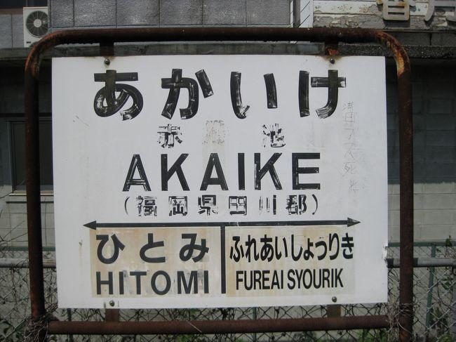 2009年4月福岡県鉄道旅行2(平成筑豊鉄道)