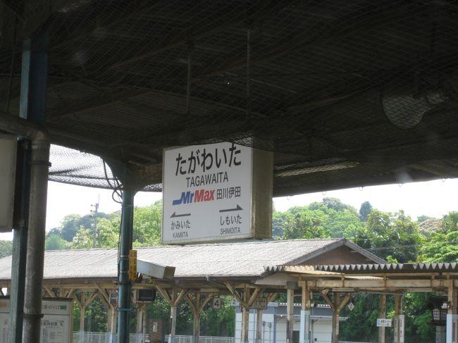 2009年4月福岡県鉄道旅行2(平成筑豊鉄道)(2ページ)
