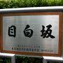 TOKYOに夢中! 【フォーシーズンズ椿山荘編】