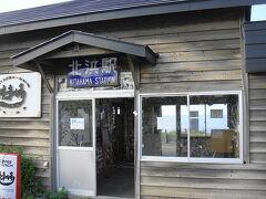 ゲーム「オホーツクに消ゆ」にでてきた「北浜駅」。海のすぐそばで、いい味を出してる駅舎です。