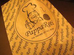 6食目はロッテのデパ地下のイートイン♪  「PappaRoti」というお店なんだけど  これって「Rotiboy」の系列店なんだろうか? それとも類似店?!