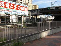 東神奈川駅    旧西口駅舎跡 橋上化以前は猫の額の如きスペースに西口駅舎が存在。